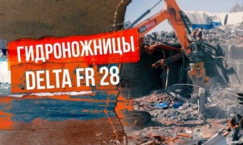 Гидроножницы Delta FR — выбор демонтажных компаний Сибири